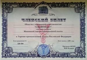Союзконсалт_МТПП