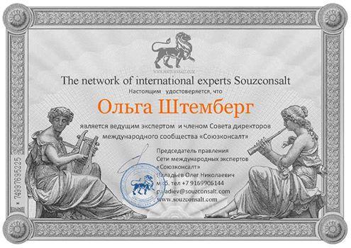 Сертификат международного эксперта