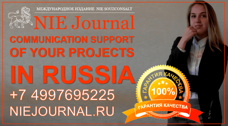 Реклама NIE Journal Проекты в России