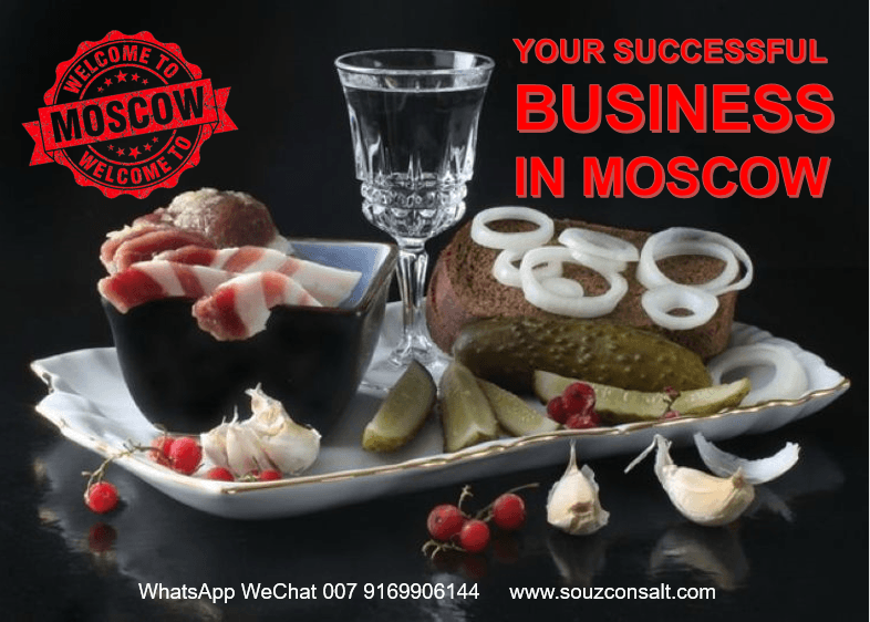 Выставка WorldFood Moscow 2020 @ Москва, МВЦ «Крокус Экспо», метро «Мякинино»
