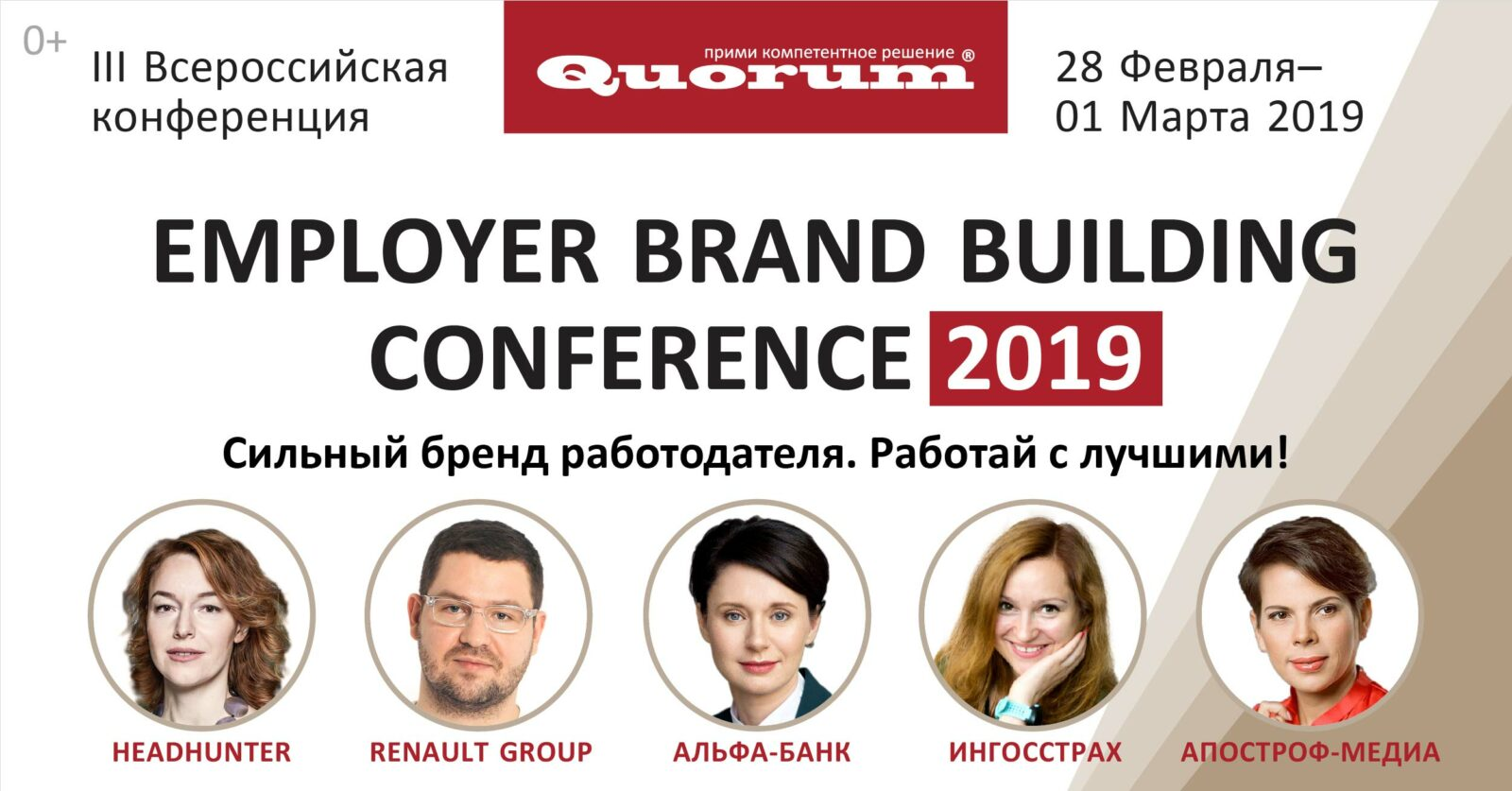 QUORUM EMPLOYER BRAND  BUILDING CONFERENCE