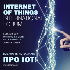 Internet of Things international Forum в Санкт-Петербурге @ Конгресс-Центр «ПетроКонгресс»